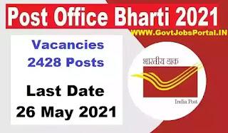 India Post Office Vacancy 2021