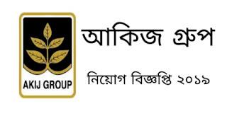 Akij Group job circular 2019. আকিজ গ্রুপ নিয়োগ বিজ্ঞপ্তি ২০১৯