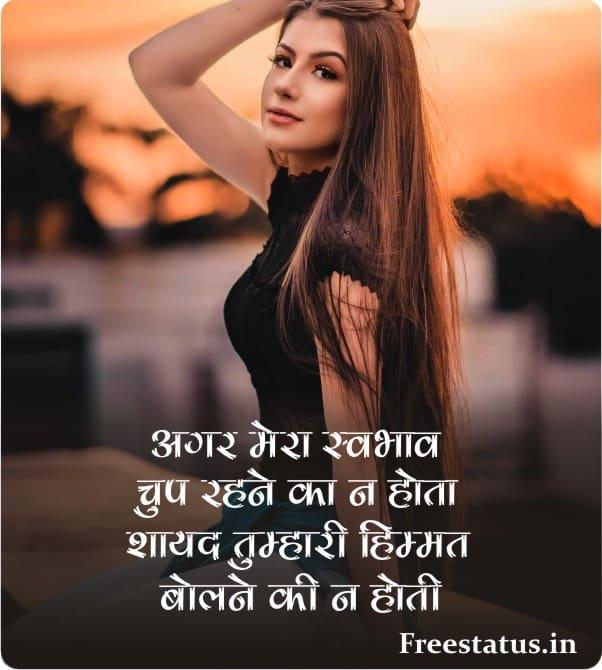 Sagar-Mera-Swabhaav-Chup-Rahane-Ka-Na-Hota