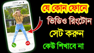 Free Video Ringtones, Caller ID and Phone Dialer Android