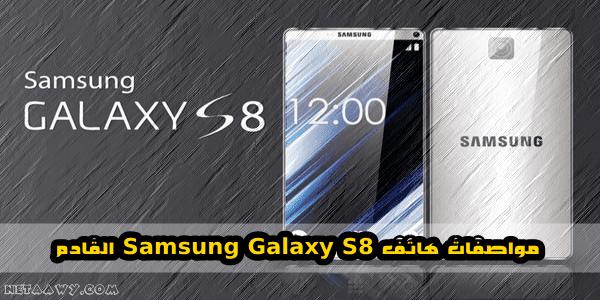 تعرف-علي-مواصفات-هاتف-Samsung-Galaxy-S8-وميعاد-إطلاقه