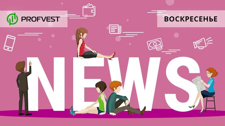 Новости от 31.05.20