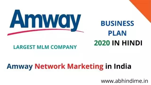 Amway Network Marketing in Hindi