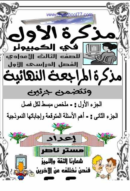 مذكرة الحاسب الألى للصف الثالث الاعدادى ترم أول 2020 مستر ناصر عبد التواب
