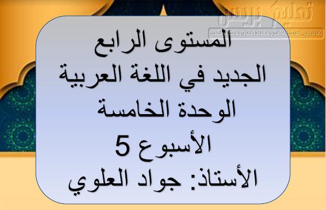 جذاذات الوحدة الخامسة الجديد في اللغة العربية المستوى الرابع ابتدائي