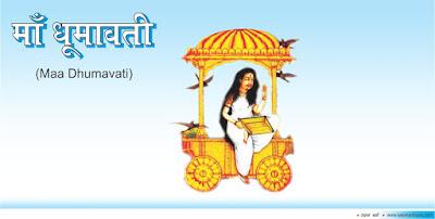 Maa-Dhumavati hindi, Maa-Dhumavati ki shakti hindi, Maa-Dhumavati ki kirpa hindi, Maa-Dhumavati pooja kaise karni chahiye hindi, kya hai Maa-Dhumavati hindi, Maa-Dhumavati ka mahatva hindi, kyo karni chahiye Maa-Dhumavati ki pooja hindi, dukh door karti hai  Maa-Dhumavati hindi, dukh ke devi  Maa-Dhumavati hindi, kaise hoti hai  Maa-Dhumavati hindi, Maa-Dhumavati  ke 108 naam in hindi, दस महाविद्या शक्तियां in hindi,  मंगलमयी जीवन के लिए कालरात्रि की पूजा in hindi, Kalratri worship for a happy life in hindi, दुःख हरणी सुख करणी- जय माँ तारा in hindi,  माँ षोडशी in hindi, माँ भुवनेश्वरी शक्तिपीठ in hindi, Maa Bhuvaneshwari in hindi, माँ छिन्नमस्तिका द्वारा सिद्धि in hindi, Accomplishment by Maa Chhinnamasta in hindi,  माँ त्रिपुर भैरवी in hindi, Maa Tripura Bhairavi in hindi, माँ धूमावती  in hindi, Maa Dhumavati ke barein mein hindi,  Maa Dhumavati  ki katha in hindi, aaj hi sakshambano in hindi, abhi se sakshambano in hindi, sakshambano se fayde in hindi, sakshambano ka fayda in hindi, sakshambano se labh in hindi, sakshambano se gyan ki prapti in hindi, sakshambano website in hindi, sakshambano in hindi, sakshambano in eglish, sakshambano meaning in hindi, sakshambano ka matlab in hindi, sakshambano photo, sakshambano photo in hindi, sakshambano image in hindi, sakshambano image, sakshambano jpeg, sakshambano ke barein mein in hindi, har ek sakshambano in hindi, apne aap sakshambano in hindi, sakshambano ki apni pehchan in hindi, सक्षमबनो इन हिन्दी में in hindi, सब सक्षमबनो हिन्दी में, पहले खुद सक्षमबनो हिन्दी में, एक कदम सक्षमबनो के ओर हिन्दी में, आज से ही सक्षमबनो हिन्दी हिन्दी में, सक्षमबनो के उपाय हिन्दी में, अपनों को भी सक्षमबनो का रास्ता दिखाओं हिन्दी में, सक्षमबनो का ज्ञान पाप्त करों हिन्दी में,