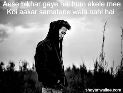 akele chalna shayari quote