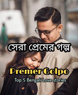 Premer Golpo - সেরা 5 টি প্রেমের গল্প - Top 5 Bengali Love stories