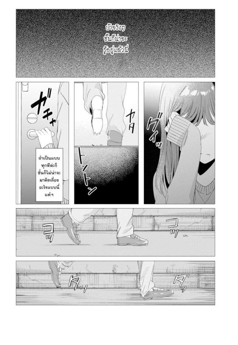 Hige wo Soru. Soshite Joshikousei wo Hirou - หน้า 16