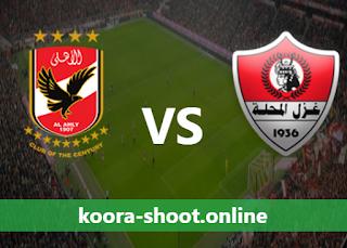 بث مباشر مباراة غزل المحلة والأهلي اليوم بتاريخ 02/05/2021 الدوري المصري
