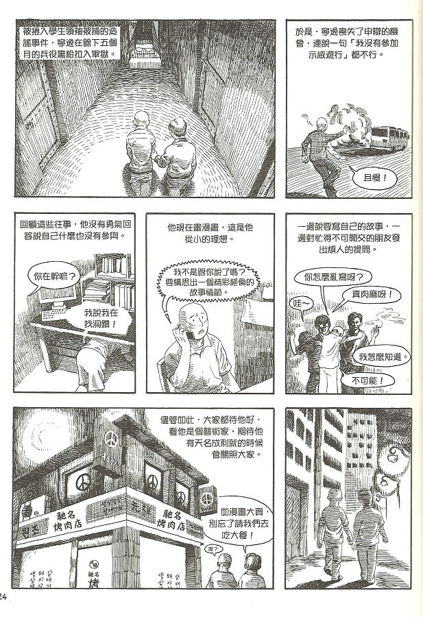 Slowork Documentary: Korean New Comic