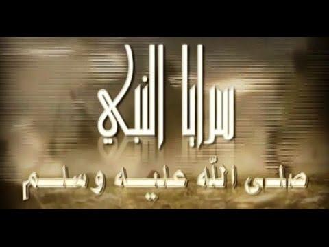 سرايا الرسول صلى الله عليه و سلم
