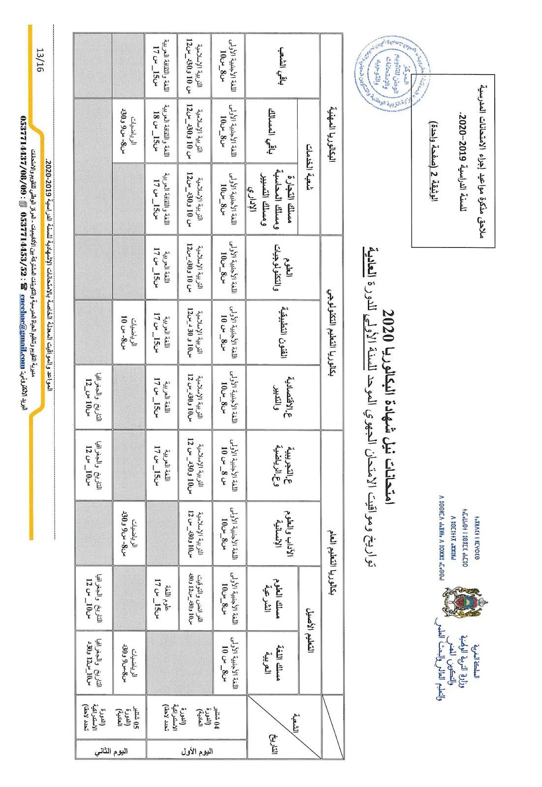 تواريخ و مواقيت الإمتحان الجهوي الأولى باكالوريا 2020
