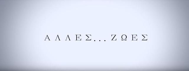 """ΘΕΣΠΡΩΤΙΑ: """"ΑΛΛΕΣ...ΖΩΕΣ"""" - Η Ελληνική ταινία μικρού μήκους από την ENIGMA SHORT FILMS"""