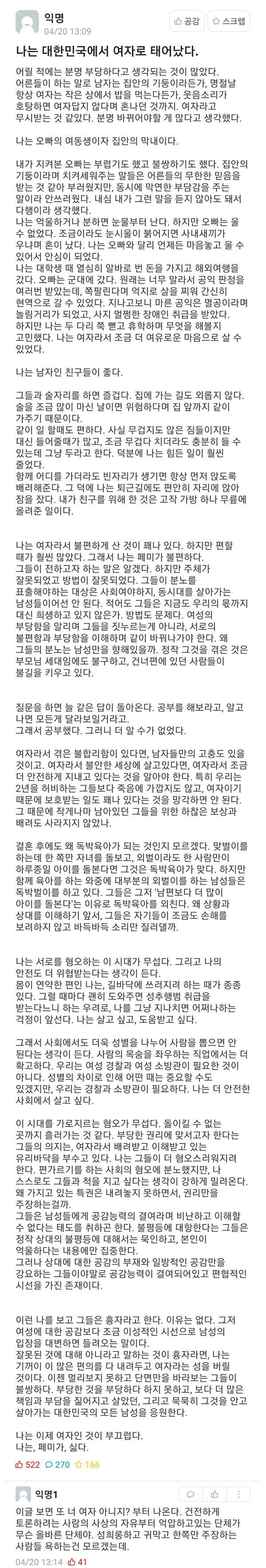 나는 대한민국에서 여자로 태어났다 - 꾸르