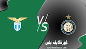 مشاهدة مباراة انتر ميلان ولاتسيو اليوم بث مباشر 14-02-2021 الدوري الايطالي
