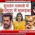 सलमान खान, आदित्य चोपड़ा, करण जौहर, संजय लीला भंसाली और रिया चक्रवर्ती के खिलाफ मधेपुरा कोर्ट में मुकदमा