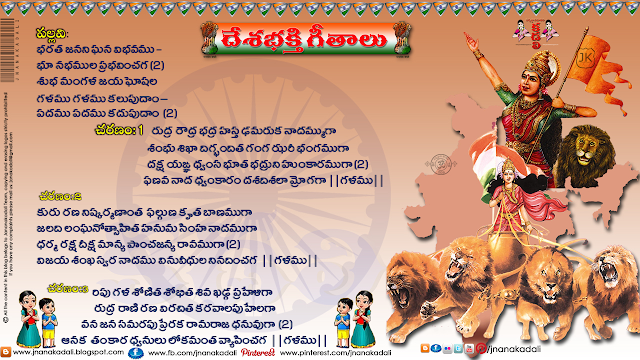 patriotic songs,Telugu Desha Bhakthi with Music,patriotic songs in telugu wikipedia,patriotic all songs,patriotic,songs in telugu mp3,telugu patriotic poems,telugu patriotic movies,desham manade telugu patriotic,Telugu Patriotic Songs Collection,Aug15 Top 10 All Time Patriotic Songs in Telugu Cinema,new patriotic songs in telugu,independence day songs in telugu lyrics,indian patriotic songs in telugu lyrics,patriotic songs in telugu for independence day,telugu private patriotic songs lyrics,patriotic songs in telugu for republic day,patriotic songs in telugu for school competition,independence day private songs in telugu,Patriotic Republic Day Collection Songs Download