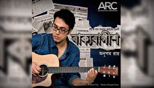 Rajprasader Bondi Lyrics by Anupam Roy from Bakyobageesh