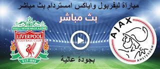 لايف الأن مشاهدة مباراة ليفربول واياكس امستردام بث مباشر اليوم 1-12-2020 الأياب في دوري أبطال أوروبا بدون اي تقطيع