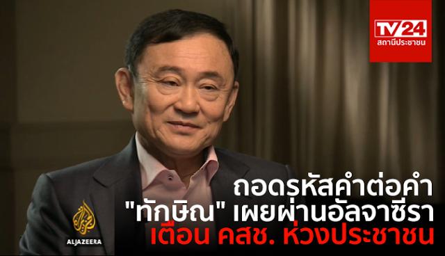 Thaksinalja.png