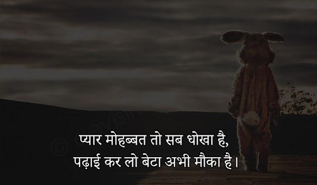 2 line funny shayari in hindi