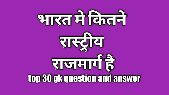 top 100 Gk india in hindi 2021