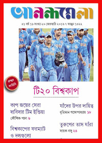 Anandamela Magazine Published on 20th February, 2016 in PDF