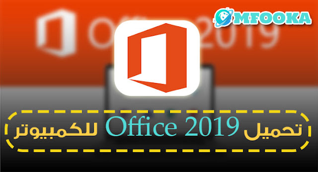 تحميل برنامج office 2019 من ميديا فاير عربي كامل مضغوط