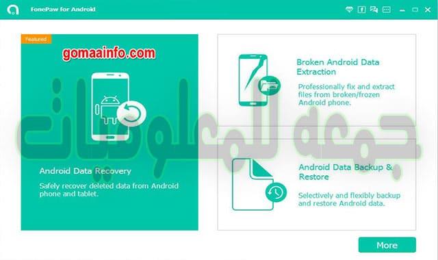 تحميل برنامج استعادة المحذوفات للاندرويد | FonePaw Android Data Recovery 3.2.0