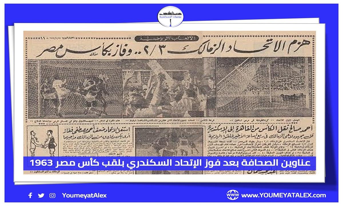 عناوين الصحافة بعد فوز الإتحاد السكندري بلقب كأس مصر 1963