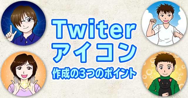 Twitterアイコン 作成の3つのポイント