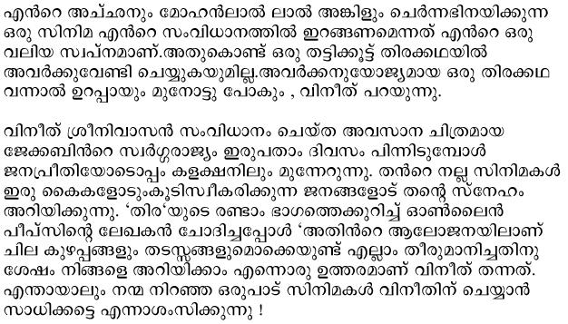 Vineeth Sreenivasan's Dream Project With Mohanlal And Sreenivasan
