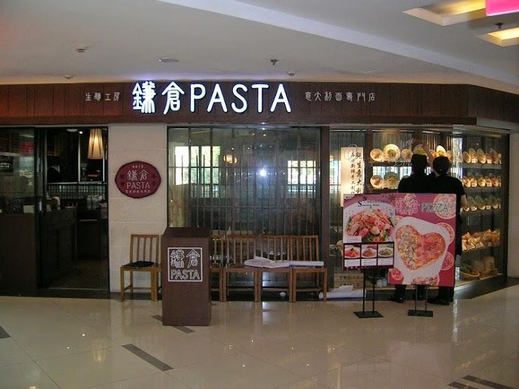 鎌倉パスタの店