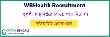 Vacancy In Hooghly