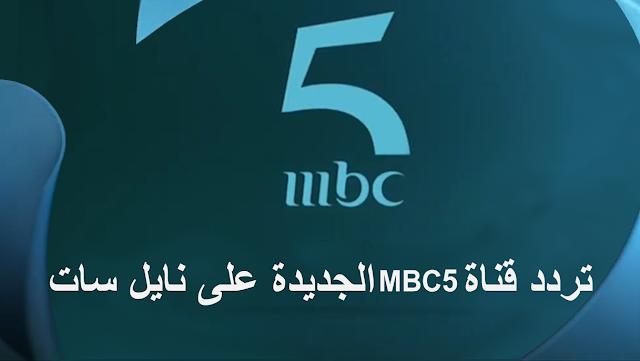 تردد قناة mbc 5 الجديدة على نايل سات و عرب سات و طريقة لإدخال