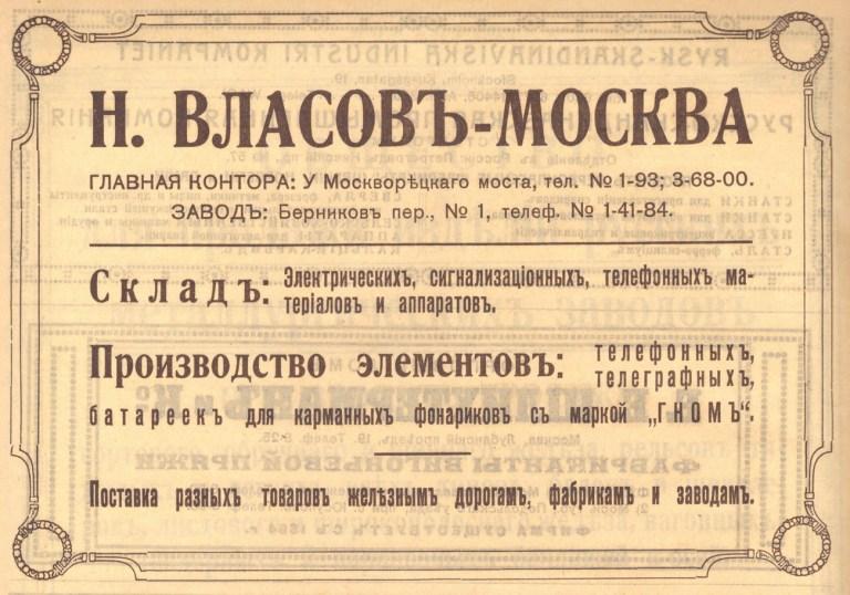 Батарейка Гном завода Н.К.Власова в Москве  Российская империя