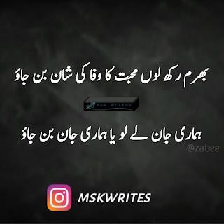 Urdu Shayari Mohabbat Images