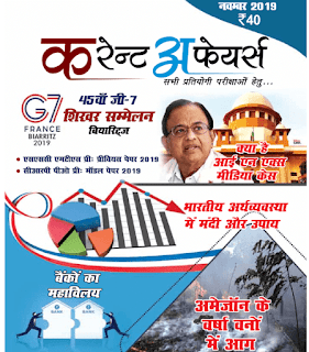 November-Current-Affairs-2019-For-All-Competitive-Exams-PDF-in-Hindi