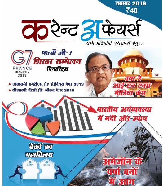 करंट अफेयर्स नवम्बर २०१९ : सभी प्रतियोगी परीक्षाओं के लिए पीडीऍफ़  | November Current Affairs 2019 For All Competitive Exams PDF in Hindi