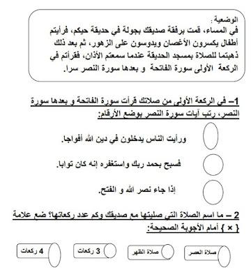 فرض التربية الإسلامية المرحلة الثالثة المستوى الثاني ابتدائي نموذج 1