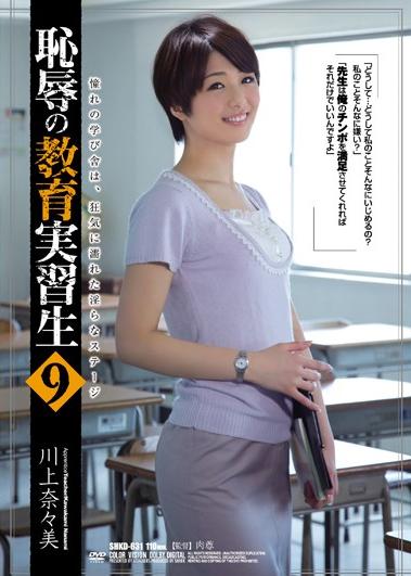 Education Apprentice Of Shame 9 Kawakami Nanami