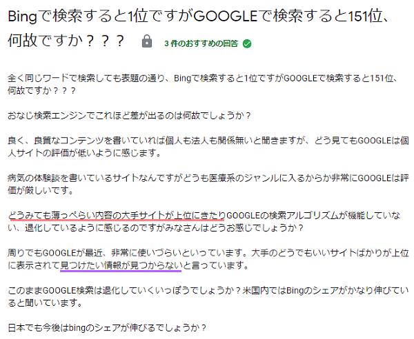 検索エンジンGoogle