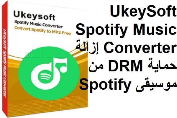 UkeySoft Spotify Music Converter 2-9-3 إزالة حماية DRM من موسيقى Spotify