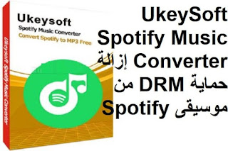 UkeySoft Spotify Music Converter 2-9-3 إزالة حماية DRM من موسيقى Spotify