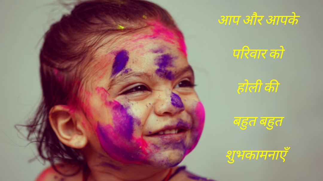 2020 Happy Holi Wishes, Quotes, Messages & WhatsApp Status To Make The Festival More Colourful_Holi wishes & Quotes in Hindi2