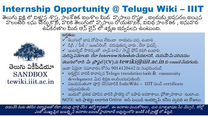 తెలుగు విద్యార్థులకు ఇంటర్న్ షిప్ అవకాశం-తెలుగు వికీ - IIIT - Summer  internship opportunity 2021