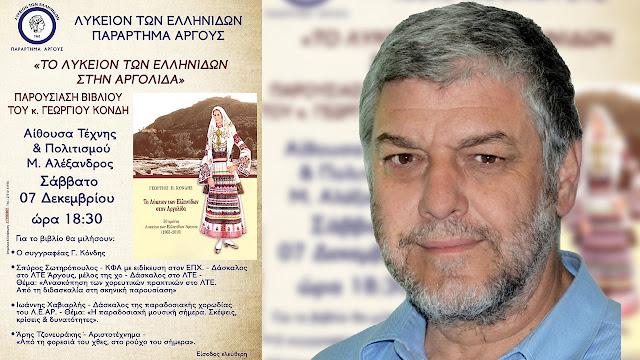 """Παρουσίαση του βιβλίου του Γ. Κόνδη: """"Το Λύκειον των Ελληνίδων στην Αργολίδα"""""""