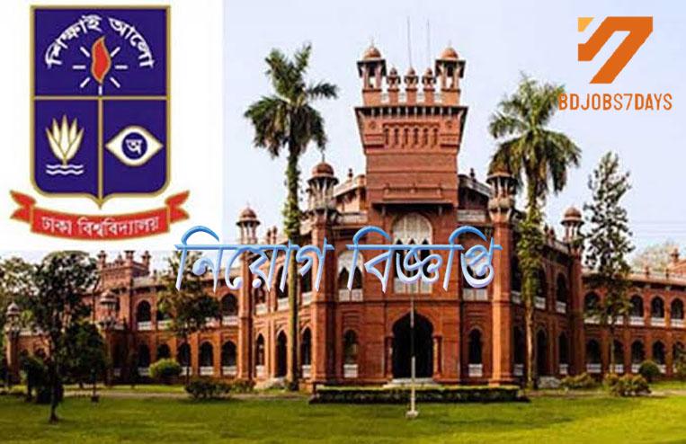 Dhaka University Job circualr-2019