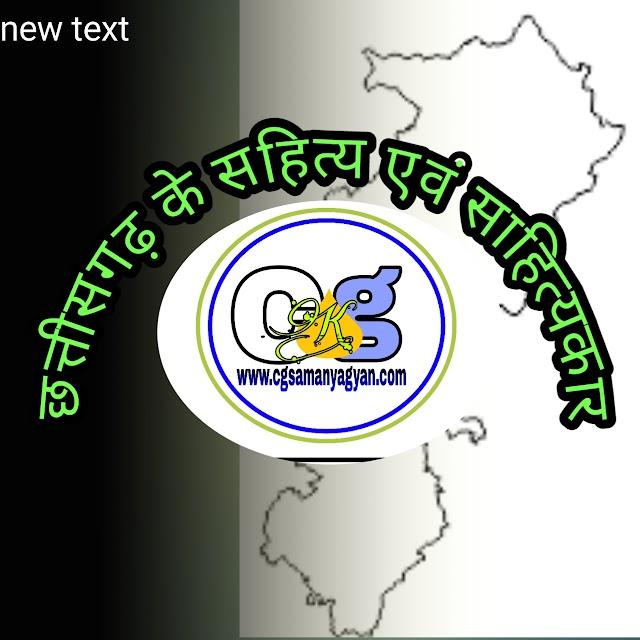छत्तीसगढ़ के साहित्यकार एवं उनकी रचनाएँ प्रश्नोत्तर | chhattisgarh ke sahitya avam unki rachanayen 0ne liner  part 1
